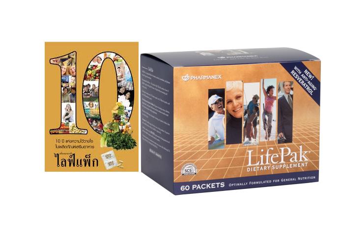 LifePak ไลฟ์แพ็ก สุขภาพดีแบบนักกีฬาโอลิมปิก ด้วย 8 คุณประโยชน์